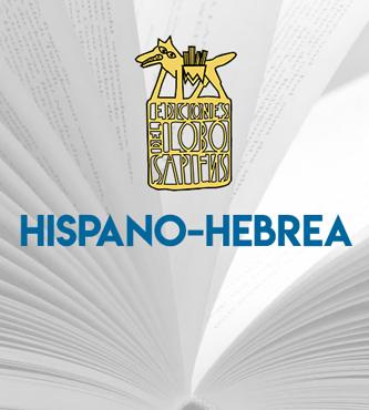 Imagen para la categoría Hispano-hebrea